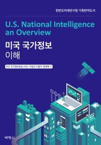 미국 국가정보 이해
