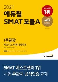 에듀윌 SMAT 모듈A 비즈니스 커뮤니케이션 1주끝장(2021)