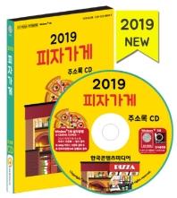 피자가게 주소록 20년(2019)(CD)