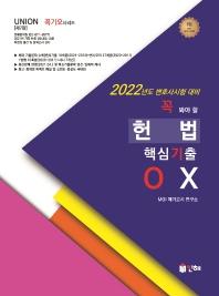 Union 꼭 봐야 할 헌법 핵심기출 OX(2022)