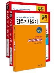 건축기사실기 세트(2020)