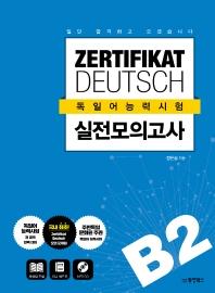 ZERTIFIKAT DEUTSCH 독일어능력시험 실전모의고사 B2