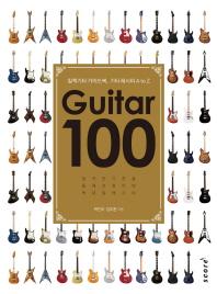 Guitar(기타) 100