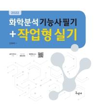 2022 화학분석기능사 필기+작업형 실기