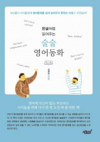 한글처럼 읽어주는 술술 영어동화