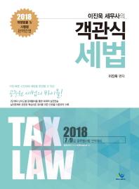 이진욱 세무사의 객관식 세법(2018)