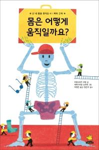 몸은 어떻게 움직일까요?
