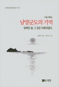 남양군도의 기억(구술기록집)