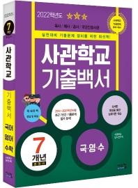 사관학교 기출백서 국어 영어 수학 7개년 총정리(2022)