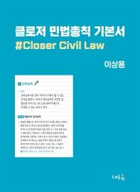 클로저 민법총칙 기본서