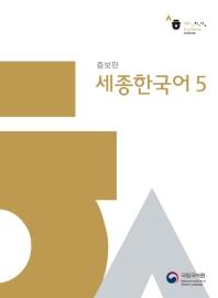 세종한국어. 5