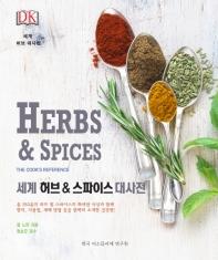 DK 세계 허브 & 스파이스 대사전(Herbs & Spices)