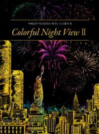 컬러풀 나이트 뷰(Colorful Night View). 2