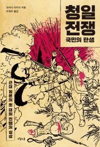 청일전쟁: 국민의 탄생