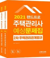 랜드프로 주택관리사 2차 예상문제집 세트(2021)