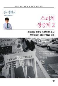 윤석환의 유투브에서 핫한 스피치 생중계. 2
