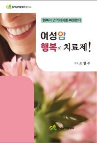 여성암 행복이 치료제!