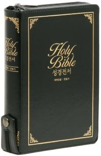 성경전서&통일찬송가558곡(검정)(중)(합본)(개역한글)(색인)(지퍼)(PU)