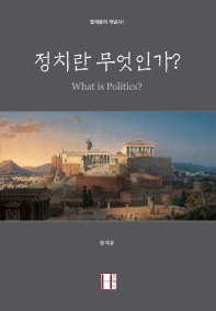 정치란 무엇인가?
