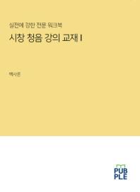 시창 청음 강의 교재 I