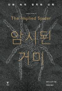 암시된 거미 : 신화 속의 정치와 신학
