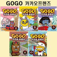 [셀카봉증정][아울북]세계역사문화체험학습만화 Go Go 카카오프렌즈 2번-6번 (전5권)