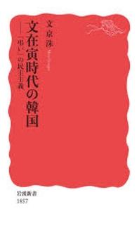 文在寅時代の韓國 「弔い」の民主主義