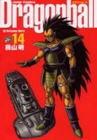ドラゴンボ-ル 完全版 14