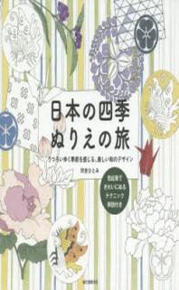 日本の四季ぬりえの旅 うつろいゆく季節を感じる,美しい和のデザイン
