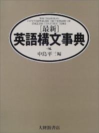 最新英語構文事典