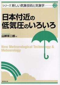 日本付近の低氣壓のいろいろ