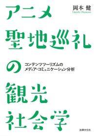 アニメ聖地巡禮の觀光社會學 コンテンツツ-リズムのメディア.コミュニケ-ション分析