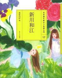 日本語を味わう名詩入門 17