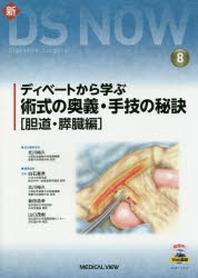 ディベ-トから學ぶ術式の奧義.手技の秘訣 膽道.膵臟編