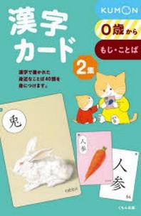 漢字カ-ド   2 新裝版