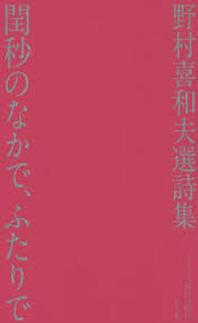 閏秒のなかで,ふたりで 野村喜和夫選詩集