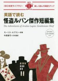 英語で讀む怪盜ルパン傑作短編集