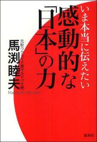 いま本當に傳えたい感動的な「日本」の力