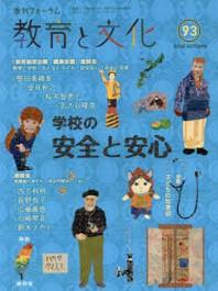 敎育と文化 季刊フォ-ラム 93(2018AUTUMN)