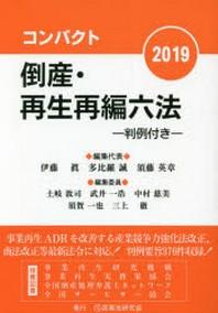 コンパクト倒産.再生再編六法 判例付き 2019