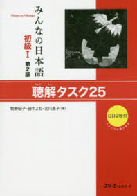 みんなの日本語初級1聽解タスク25