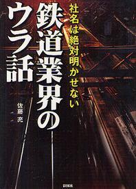 鐵道業界のウラ話 社名は絶對明かせない