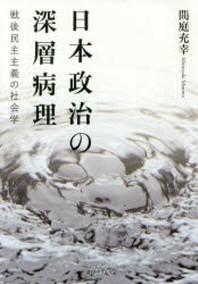 日本政治の深層病理 戰後民主主義の社會學