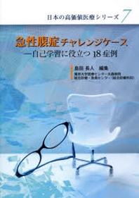 急性腹症チャレンジケ-ス 自己學習に役立つ18症例