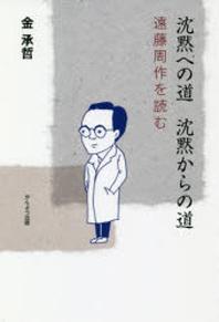 沈默への道沈默からの道 遠藤周作を讀む