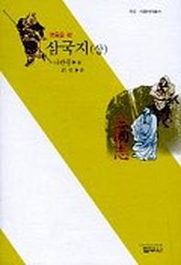 삼국지(상)
