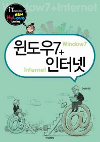윈도우7 + 인터넷