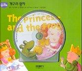 개구리 왕자 7(The Princess and the Frog)-처음만나는영어동화