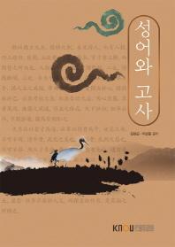 성어와고사(2학기, 워크북포함)
