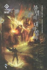불멸의 대마법사. 9(완결)